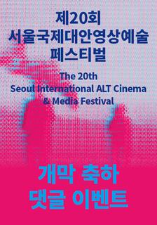 <제20회 서울국제대안영상예술페스티벌> 초대권 증정 이벤트
